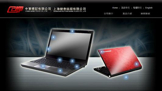 Laptop Exteriors